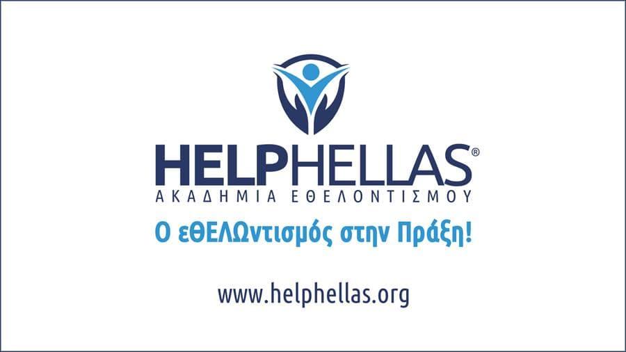 Διεθνής Ημέρα Εθελοντισμού, Ακαδημία Εθελοντισμού HELP HELLAS