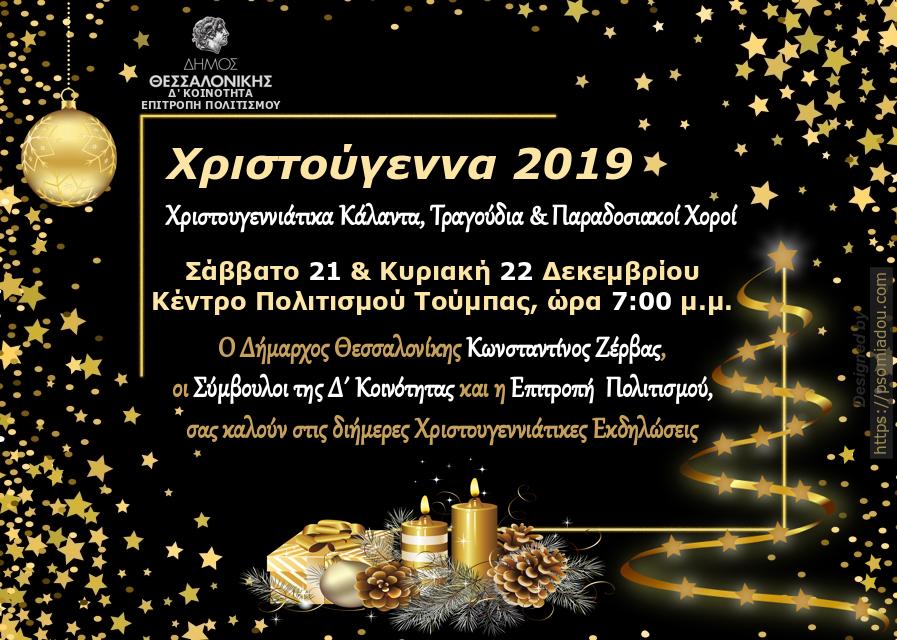 Πρόγραμμα  Διήμερων Χριστουγεννιάτικων εκδηλώσεων 21 και 22 Δεκεμβρίου 2019 στο Πολιτιστικό κέντρο Τούμπας