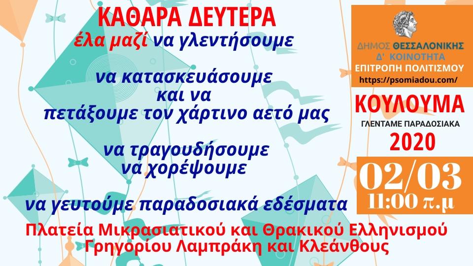 Καθαρά Δευτέρα στην Δ΄ Κοινότητα Θεσσαλονίκης
