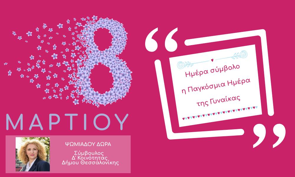 Ημέρα σύμβολο η Παγκόσμια Ημέρα της Γυναίκας