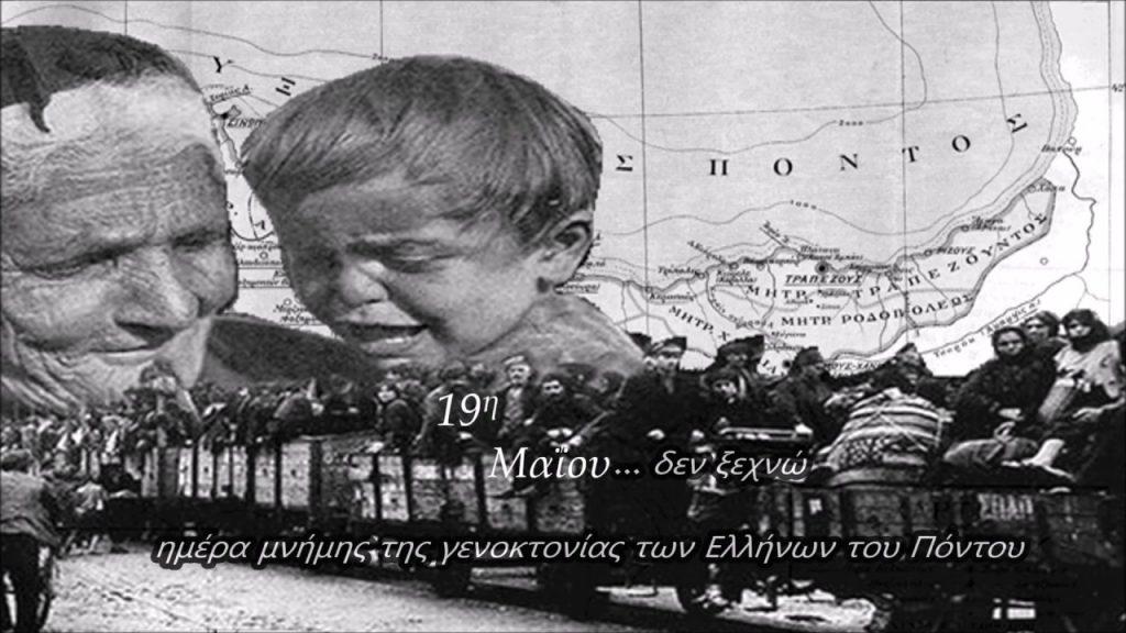 19η Μαΐου Ημέρα μνήμης Γενοκτονίας των Ποντίων